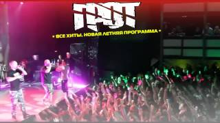Грот в Одессе 10 августа в клубе