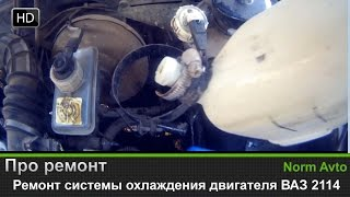 Ремонт системы охлаждения двигателя ВАЗ 2114