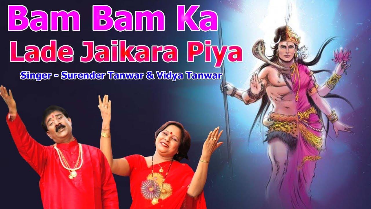 बम बम का ला ला दे जयकारा पिया || Surender Tanwar, Vidya Tanwar || || Haryanvi Kawad Bhajan
