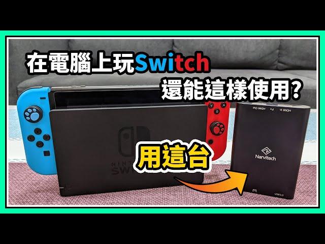 在電腦上玩Switch還能這樣使用?【鬼鬼開箱#63】Narvitech NJ300