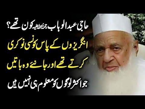 Haji Abdul Wahab Sahb Biography Urdu Hindi | Urdu Lab