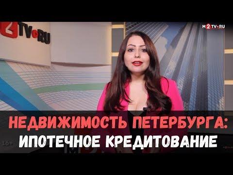 Недвижимость Санкт-Петербурга: ипотечное кредитование