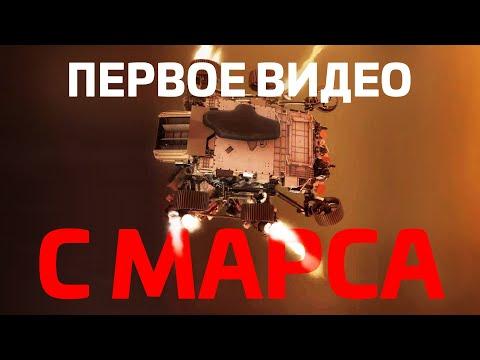 NASA Показывает ВИДЕО с Марса: ПРЯМАЯ ТРАНСЛЯЦИЯ