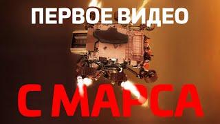 NASA Показывает ВИДЕО с Марса ПРЯМАЯ ТРАНСЛЯЦИЯ