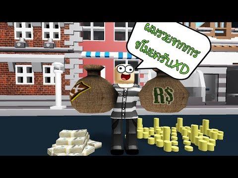 Roblox : Street Simulator #2 รวยได้เพราะเงินขโมยภาษีเพื่อนบ้าน XD thumbnail