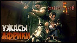 18+  Resident Evil 5 -Африканские ужасы #1