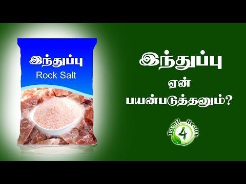 இந்துப்பை அயோடின் உப்புக்கு பதிலா ஏன் பயன்படுத்தணும்?Inthu Uppu Rock Salt