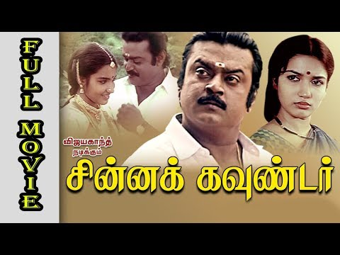 சின்ன கவுண்டர் || Chinna Gounder HD || Vijaykanth Suganya Goundamani Senthil Megahit || Online Movie