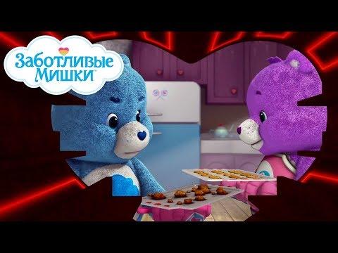 Заботливые мишки 2 мультфильм 2