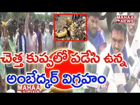 Panjagutta Circle Ambedkar Statue Removed By GHMC || MAHAA NEWS