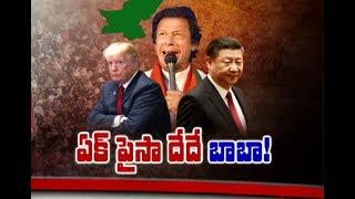 ఏక్ పైసా దేదే బాబా!.. అప్పుల ఊబిలో పాకిస్తాన్ | Pakistan's Economic Crisis | Bharattoday