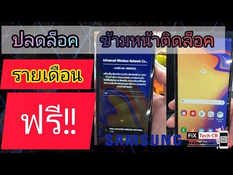 ปลดล็อคเครื่อง 🔓 รายเดือน Samsung แบบฟรี ทำเองได้ที่บ้าน ไม่ยากแก้ขัดไปก่อน อธิบายละเอียดยิบบ!! 😂🤣