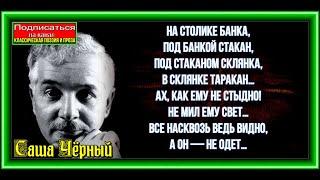 Застенчивый таракан  Саша Чёрный  читает Павел Беседин