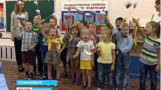 """В Угличе для дошколят прошел урок """"Что мы знаем о российском флаге"""""""