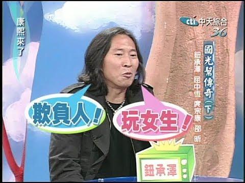 2004.10.26康熙來了完整版(第四季第13集) 國光幫傳奇《下》-鈕承澤、屈中恆、庹宗康、邵昕