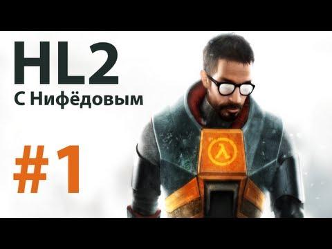 Half Life 2 c Нифёдовым (часть1) - City 17