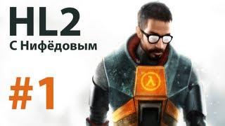 Half Life 2 c Нифёдовым (часть1) - City 17(Продолжение следует. Поставьте лайк, если вам понравилось =) Подпишись Автор - http://vk.com/topblogger., 2012-07-02T20:42:06.000Z)