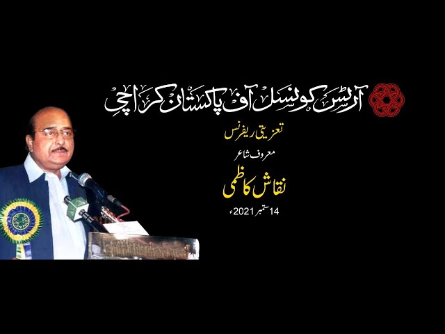 ACP Talks | Condolence Reference | Naqqash Kazmi | Poet | #acpkhi #artscouncil #acptalks #condolence