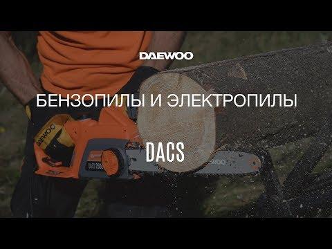 Бензопилы Daewoo