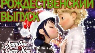 Miraculous Ladybug Chrismas Special| Леди баг и Супер Кот Рождественский спешл|На русском