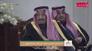 كامل | حفل استقبال أهالي منطقة الجوف لـ الملك سلمان وولي عهده محمد بن سلمان