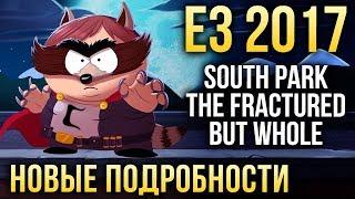 South Park: The Fractured But Whole   НОВЫЕ подробности с E3 2017