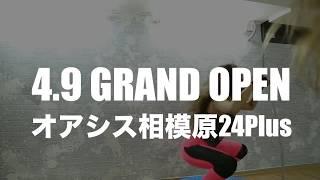 2018年4月OPEN 東急スポーツオアシス相模原24Plus 24時間営業スポーツジ...
