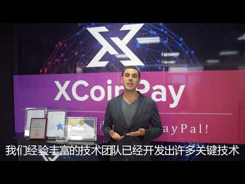 XCoinPay - Introduction