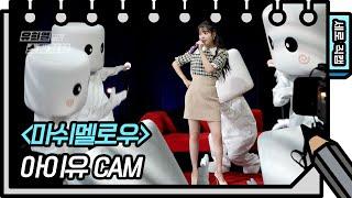 [세로 직캠] 아이유 - 마쉬멜로우 (IU FAN CAM) [유희열 없는 스케치북] [You Heeyeol'…