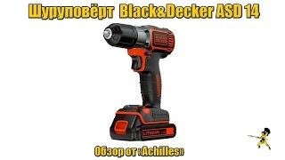 Аккумуляторная дрель/шуруповёрт/винтовёрт Black&Decker ASD14KB (обзор АхиллеS)