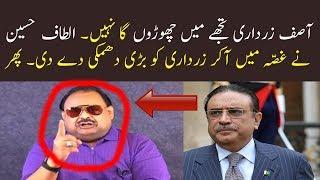 Altaf Hussain Responce On Asif Ali Zardari