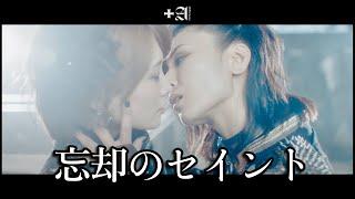 【Ayasa MV】<+A>忘却のセイント thumbnail