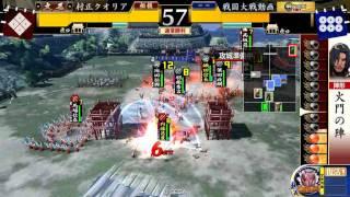 【戦国大戦】武田四名臣の、本領発揮だ。【大戦国】