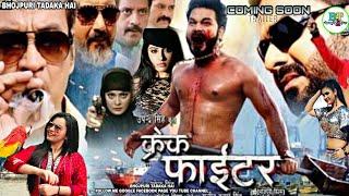 Crack Fighter (क्रेक फाईटर) Official Trailer - Look Launch | Pawan Singh & New Bhojpuri  Movie 2019