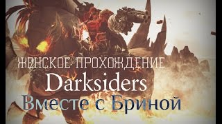 Darksiders и Брина: Серия № 1 - ЭМООООЦИИИИИИИ!(Канал Даркнелора: https://www.youtube.com/channel/UCPMNnTDmOSAbIS7cYXA9jrg Ссылка на стримщика Дениса - http://sc2tv.ru/channel/spyrat Канал ..., 2013-06-15T01:04:43.000Z)