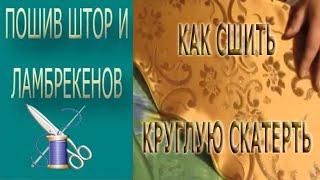 Смотреть видео как сшить скатерть на овальный стол видео