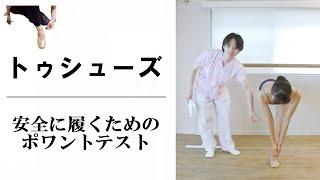 ポワントを履いて踊れる身体ができているかを検査する方法|トゥシューズで立てない人は必見!