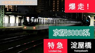 京阪6000系 特急 淀屋橋行き 爆走!