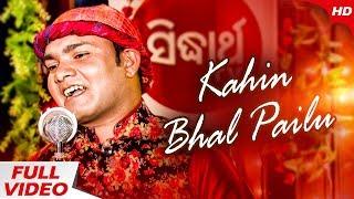 Kahin Bhala Pailu   New Odia Sad Song   Prince   Sidharth Music