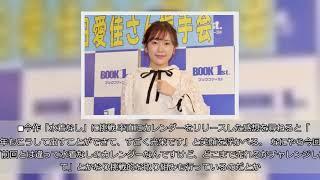 元HKT多田愛佳、「かわいいカレンダー」に大満足 将来的に助演女優賞狙...