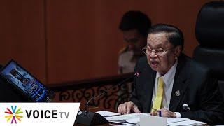 Wake Up Thailand - อาลัย 'ชัย ชิดชอบ' ในยุคส.ส.เสียบบัตรแทนและรัฐบาลที่เต็มไปด้วยข้ออ้าง