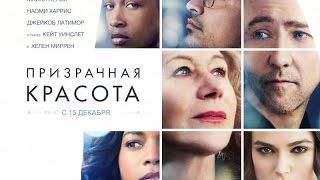 «Призрачная красота» — фильм в СИНЕМА ПАРК