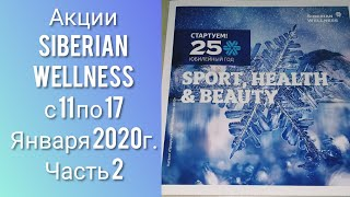 Siberian Wellness Акции 11 01 17 01 21 уход ENDEMIX тушь ENIGMA SPA Collection