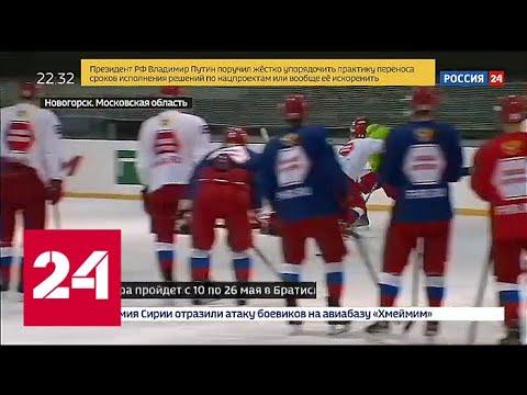 Хоккей. Сборная России едет на чемпионат мира в самом звездном составе - Россия 24