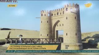 Необычная выставка в преддверии EXPO открылась в Астане