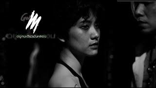 อยู่คนเดียวมันหลอน - GOH M (Official MV)