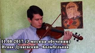 Прогресс игры на скрипке (6 месяцев обучения)