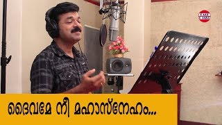 Daivarajyam   Daiwame Neemaha   Christian Devotional   Video Song   Ft. Wilsraj   2017