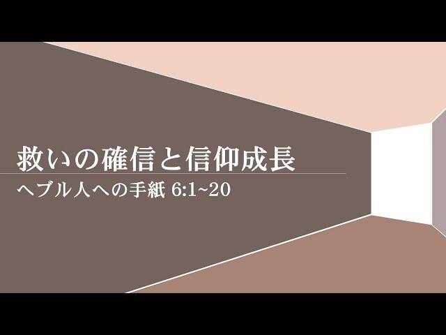 2021/10/10 救いの確信と信仰成長(ヘブル人への手紙 6:1~20)