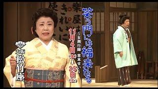 『笑う門には福来たる~女興行師 吉本せい~』告知動画